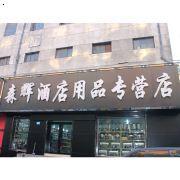 哈尔滨森辉酒店用品专营店
