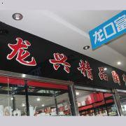 哈尔滨龙兴精品陶瓷