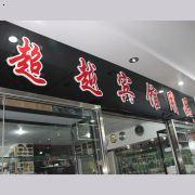 哈尔滨超越宾馆用品公司