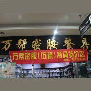 黑龙江省万帮密胺瓷餐具