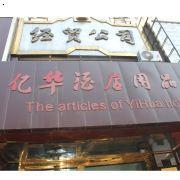 刘三锅酒店用品