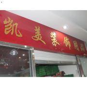 黑龙江省凯美装饰用品公司