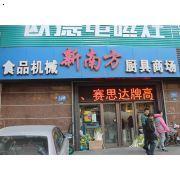 新南方食品机械厨具商场