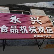 永兴食品销售机械商店