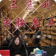 哈尔滨三宏利密胺瓷餐具有限公司