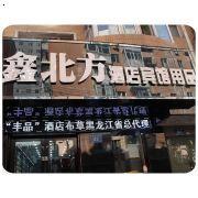哈尔滨鑫北方酒店宾馆用品专营店