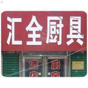 双鸭山市汇全厨房设备有限公司