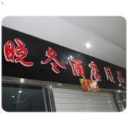 哈尔滨晓东酒店用品