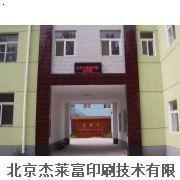 北京不干胶印刷厂