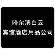 哈尔滨白云宾馆酒店用品经销部