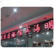 黑龙江省明海酒店用品公司