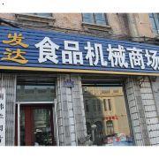 发达食品机械商场