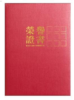 济南荣誉证书