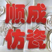 黑龙江哈尔滨顺成仿瓷餐具有限公司