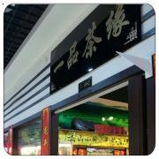 哈尔滨南极街一品茶缘