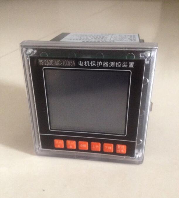 YS-2600电动机保护器y