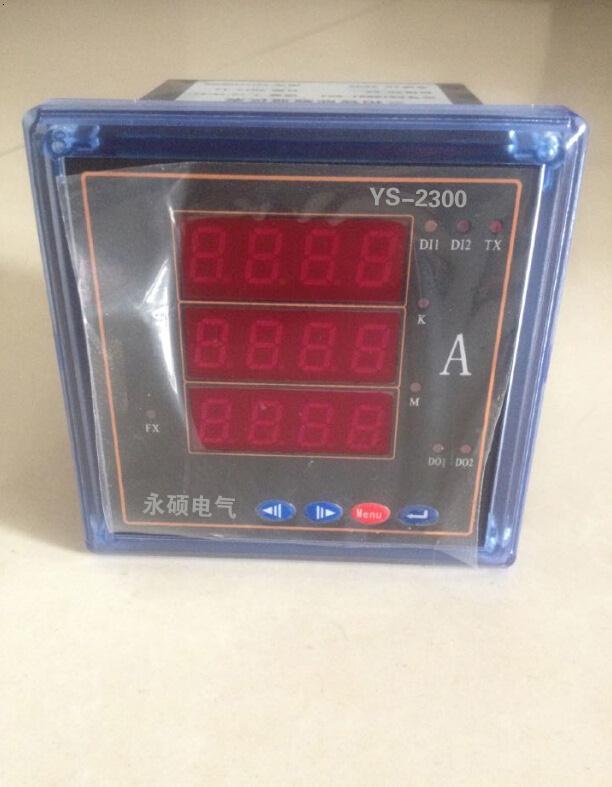 YS-2300多功能电力仪