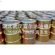 武汉富尔达出售氧化桶 出售200L黄金铁桶 武汉铁桶出售 武汉油桶出售 富尔达油桶低价出售各类油桶