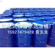 武汉富尔达油桶出售武汉常规铁桶 武汉200L普通铁桶武汉开口桶武汉开口桶价格