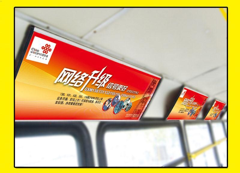 哈尔滨公交车内展板广