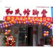 和氏修脚堂郑州宏达路店正式开业