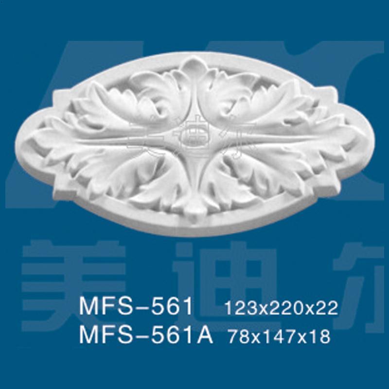 MFS-561美迪尔石膏制