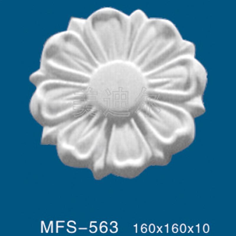 MFS-563美迪尔石膏制