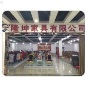 霸州市隆坤家具有限公司