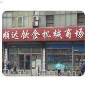 哈尔滨顺达饮食机械商场