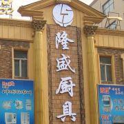 隆盛厨具制冷机械酒店用品商场