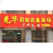 哈尔滨光华不锈钢厨房设备有限公司