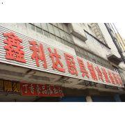 哈尔滨鑫利达厨具制冷设备商场
