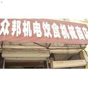 众邦机电饮食机械商店