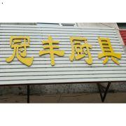冠丰厨具机械商场