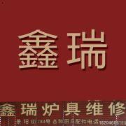 哈尔滨鑫瑞炉具维修服务部