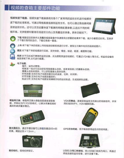 视频侦查设备/天网工