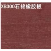 XB300石棉橡胶板 云南高压石棉板云南专用密封制品
