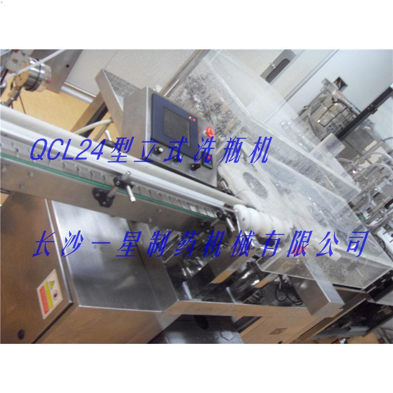 QCL24型立式洗瓶机