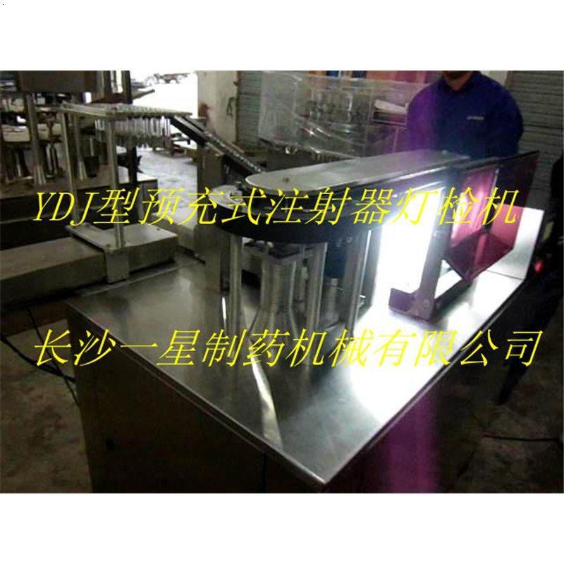 YDJ型预充式注射器灯