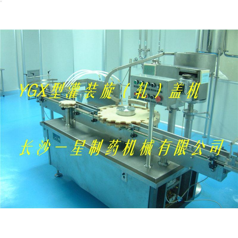 YGX灌装旋(轧)盖机