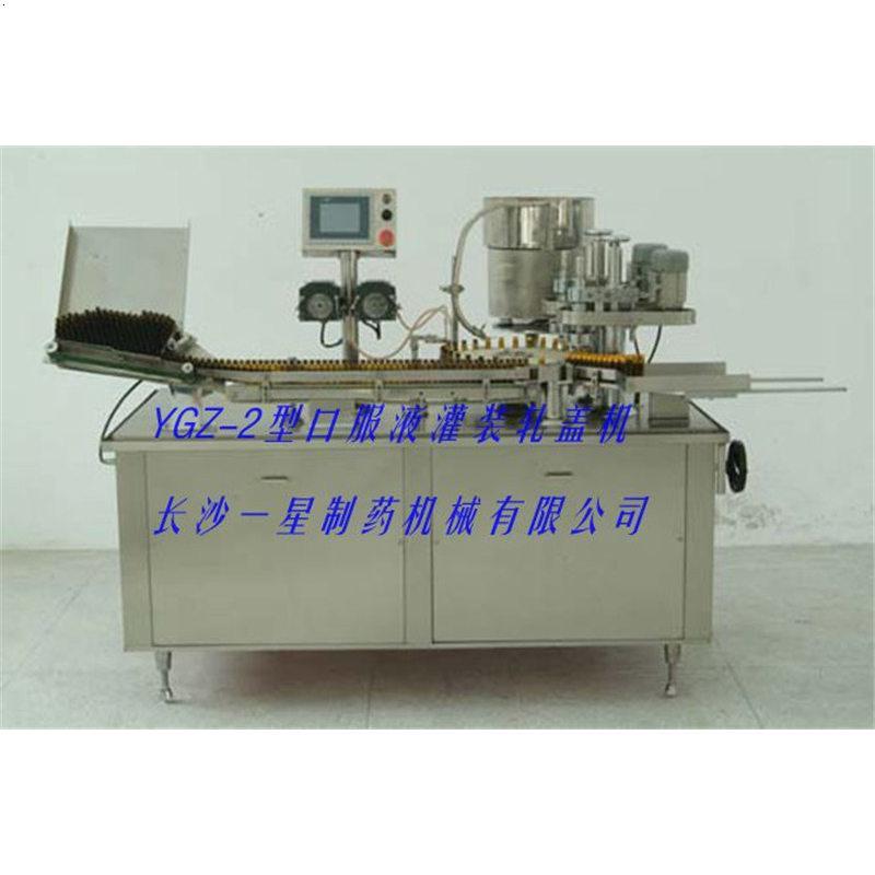 YGZ-2型口服液灌装轧