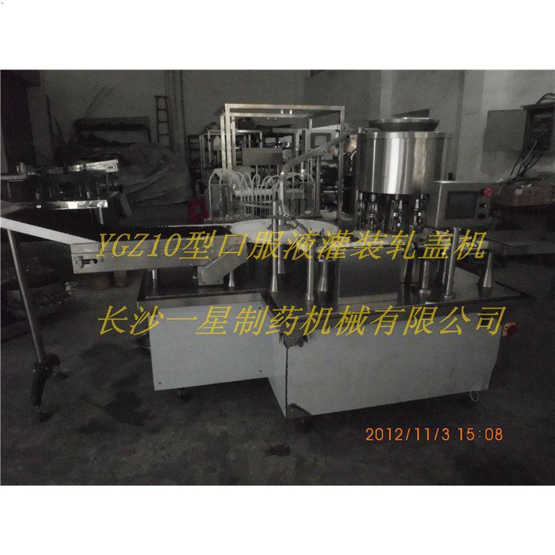 YGZ10型口服液灌装轧