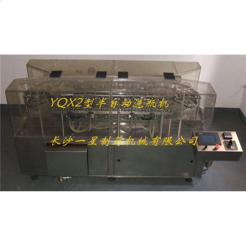YQX2型半自动洗瓶机