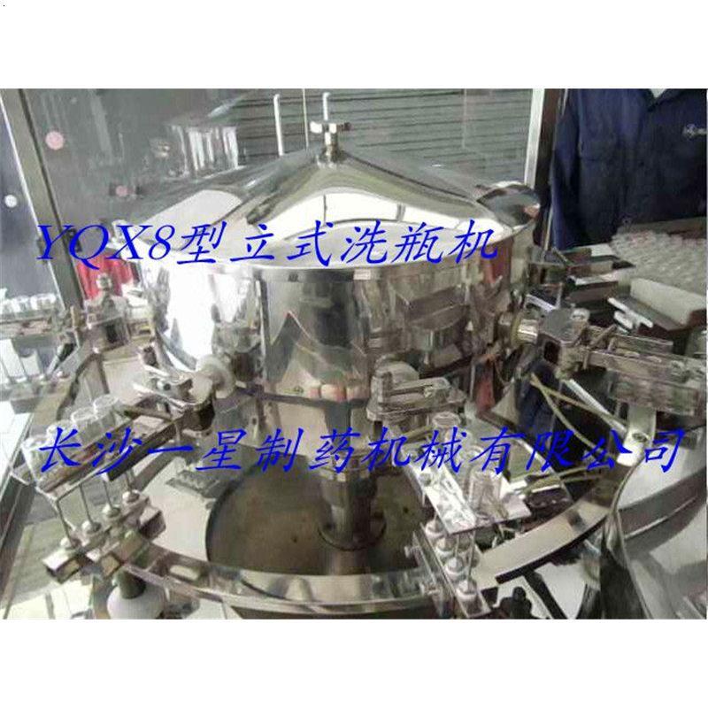 YQX8型立式洗瓶机
