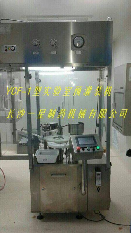 YCF1型实验室预灌装机