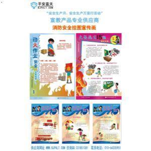 【消防安全挂图宣传画】厂家