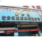 哈尔滨世盛饮食机械有限公司