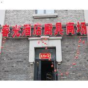 哈尔滨春光酒店用品商店