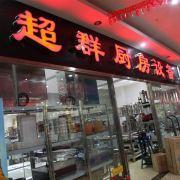 哈尔滨超群厨房设备有限公司