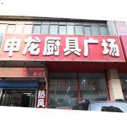 哈尔滨申龙饮食机械公司